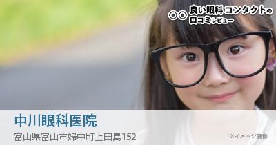 富山県富山市おすすめ眼科ランキング - 人気順【口コミ評判】