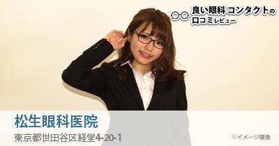 《口コミ評判》千歳船橋駅のおすすめ眼科ランキング《駅近順》
